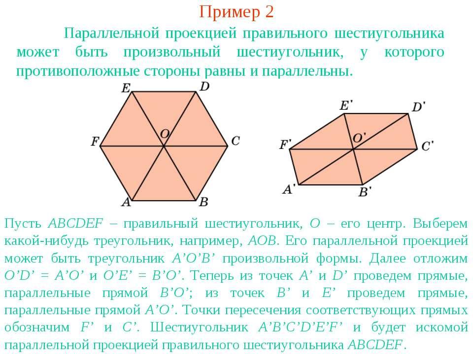 Пример 2 Параллельной проекцией правильного шестиугольника может быть произво...