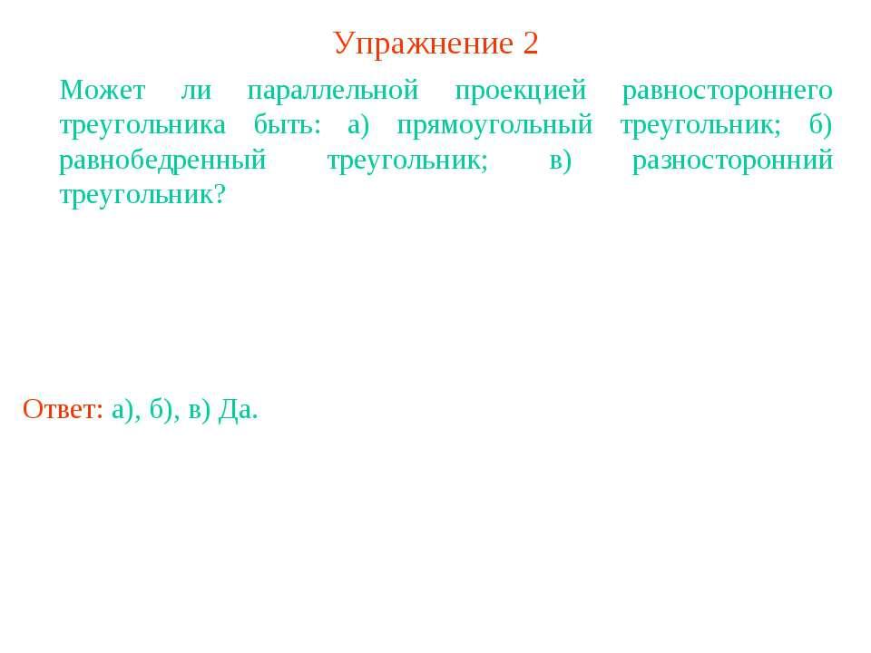 Упражнение 2 Может ли параллельной проекцией равностороннего треугольника быт...