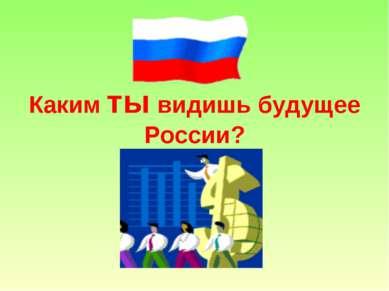 Каким ты видишь будущее России?
