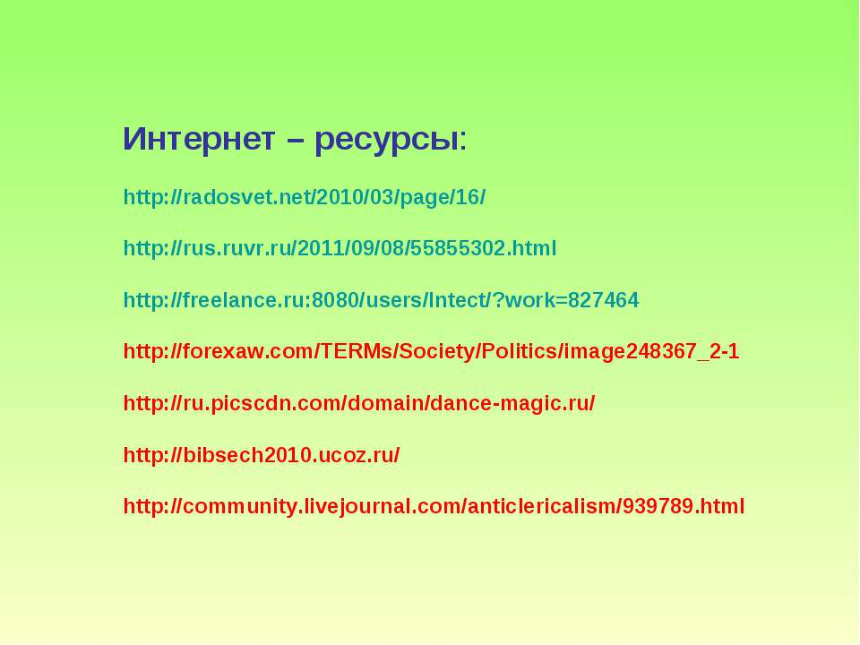 Интернет – ресурсы: http://radosvet.net/2010/03/page/16/ http://rus.ruvr.ru/2...
