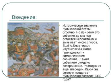 Введение: Историческое значение Куликовской битвы- огромно. Но при этом это с...