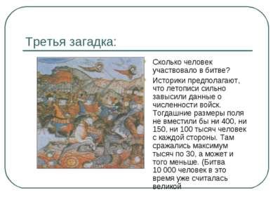 Третья загадка: Сколько человек участвовало в битве? Историки предполагают, ч...