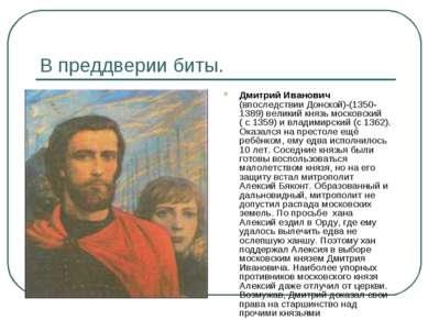 В преддверии биты. Дмитрий Иванович (впоследствии Донской)-(1350-1389) велики...