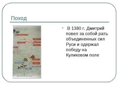 Поход В 1380 г. Дмитрий повел за собой рать объединенных сил Руси и одержал п...