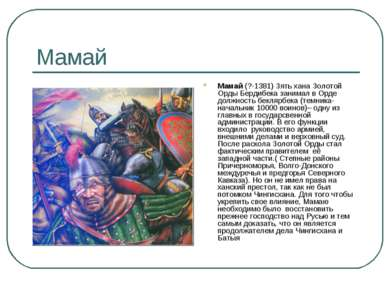 Мамай Мамай (?-1381) Зять хана Золотой Орды Бердибека занимал в Орде должност...