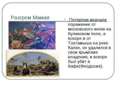 Разгром Мамая Потерпев вначале поражение от московского князя на Куликовом по...