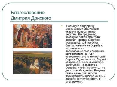 Благословение Дмитрия Донского Большую поддержку московскому ополчению оказал...
