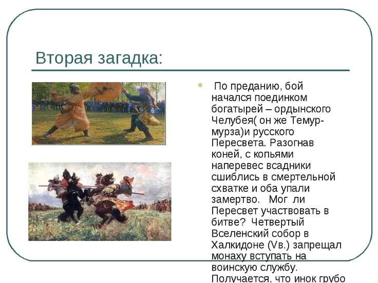 Вторая загадка: По преданию, бой начался поединком богатырей – ордынского Чел...