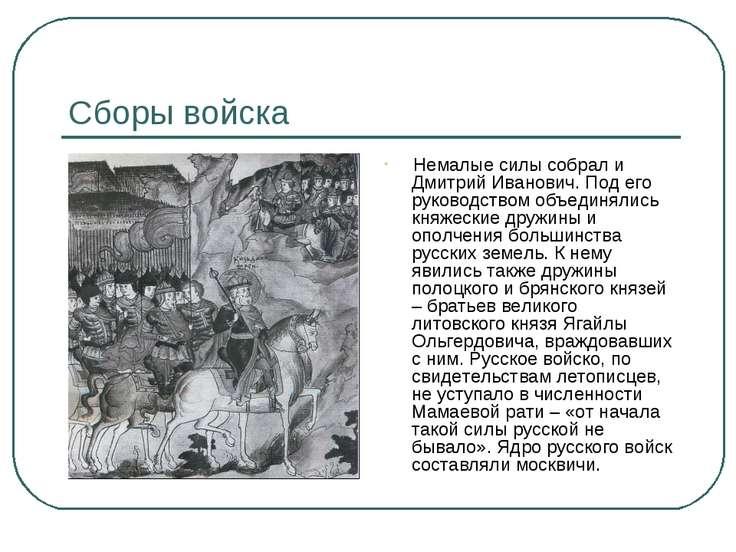 Сборы войска Немалые силы собрал и Дмитрий Иванович. Под его руководством объ...