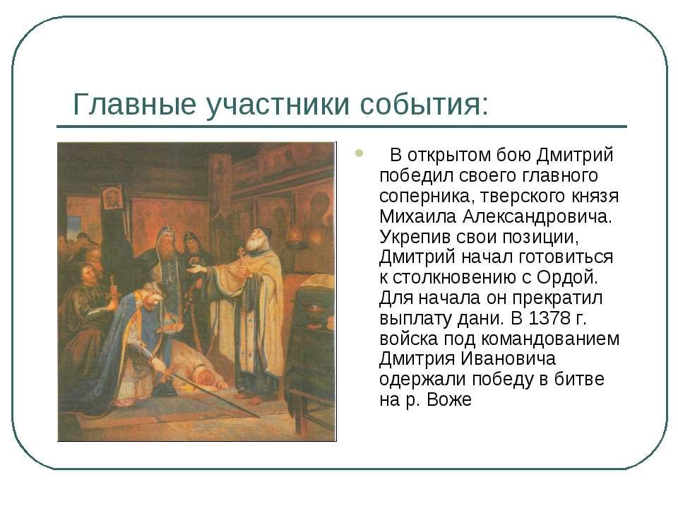 Главные участники события: В открытом бою Дмитрий победил своего главного соп...