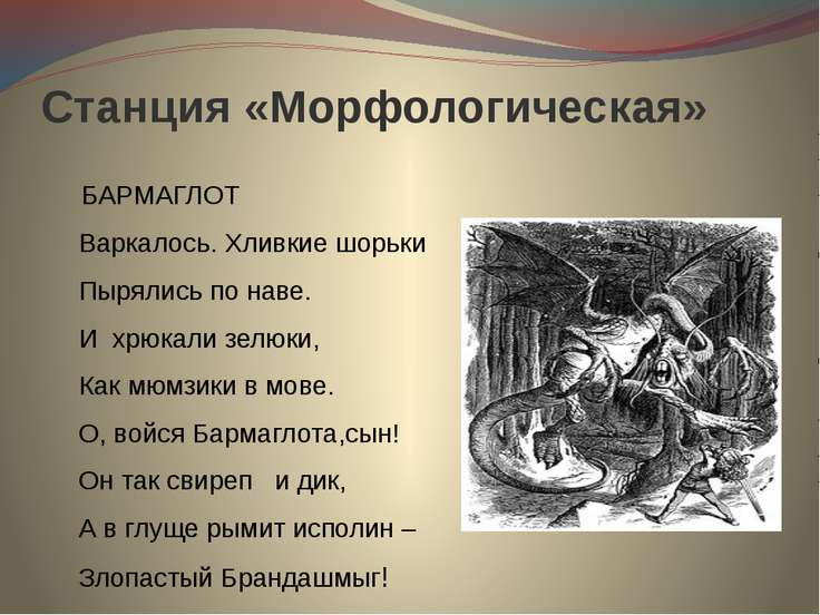 Станция «Морфологическая» БАРМАГЛОТ Варкалось. Хливкие шорьки Пырялись по нав...