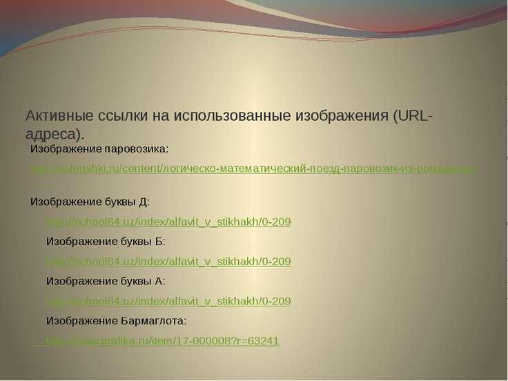 Активные ссылки на использованные изображения (URL-адреса). Изображение паров...