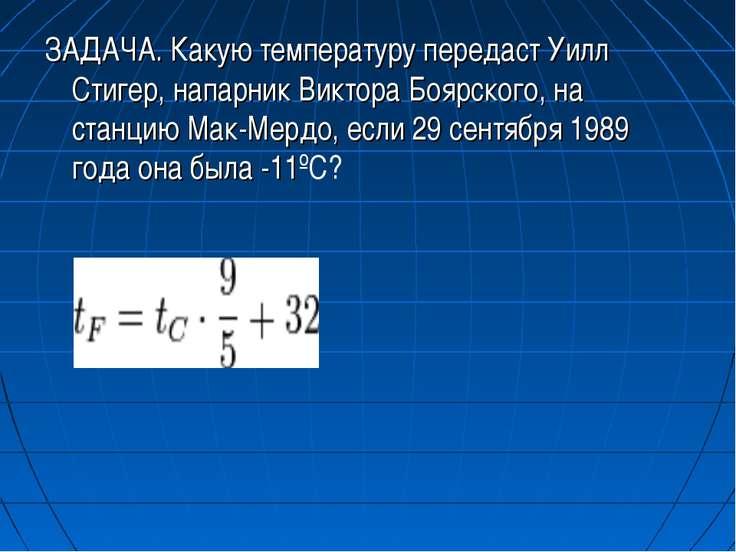 ЗАДАЧА. Какую температуру передаст Уилл Стигер, напарник Виктора Боярского, н...