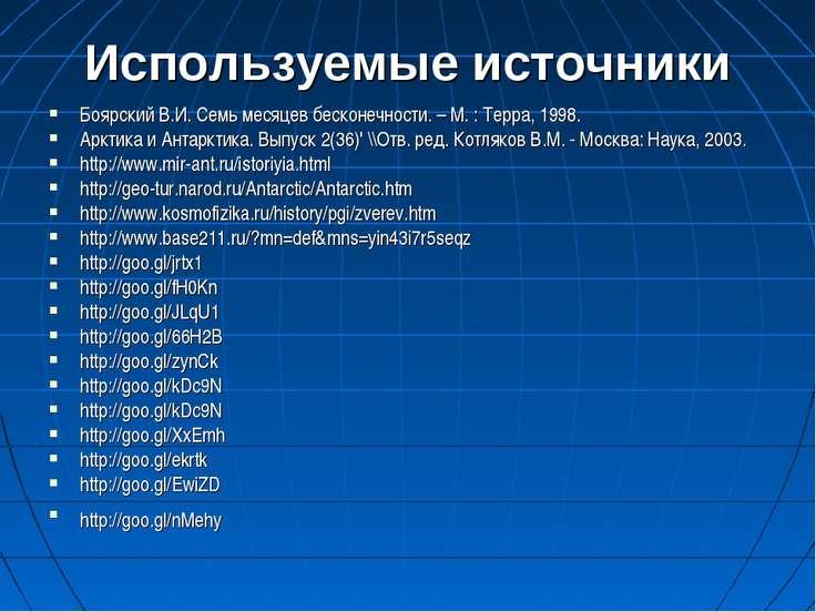 Используемые источники Боярский В.И. Семь месяцев бесконечности. – М. : Терра...