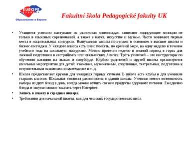 Fakultní škola Pedagogické fakulty UK Учащиеся успешно выступают на различных...