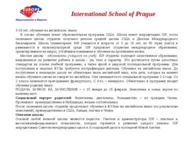 International School of Prague 3-18 лет, обучение на английском языке. В осно...