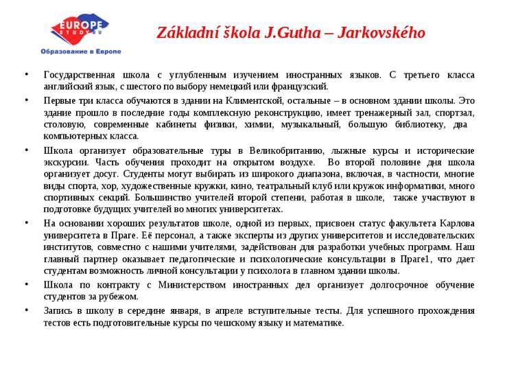 Základní škola J.Gutha – Jarkovského Государственная школа с углубленным изуч...