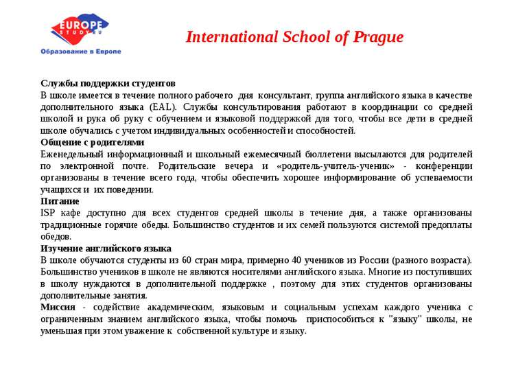 International School of Prague Службы поддержки студентов В школе имеется в т...