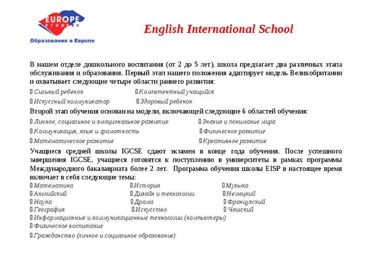 English International School В нашем отделе дошкольного воспитания (от 2 до 5...