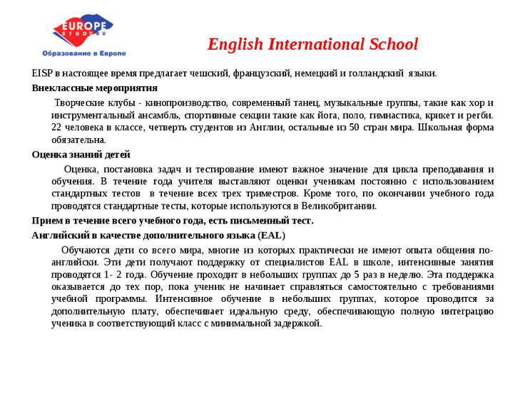 English International School EISP в настоящее время предлагает чешский, франц...