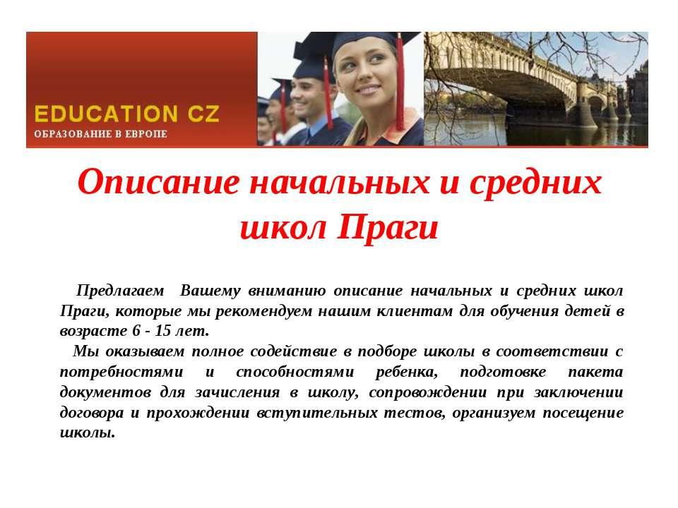 Описание начальных и средних школ Праги Предлагаем Вашему вниманию описание н...