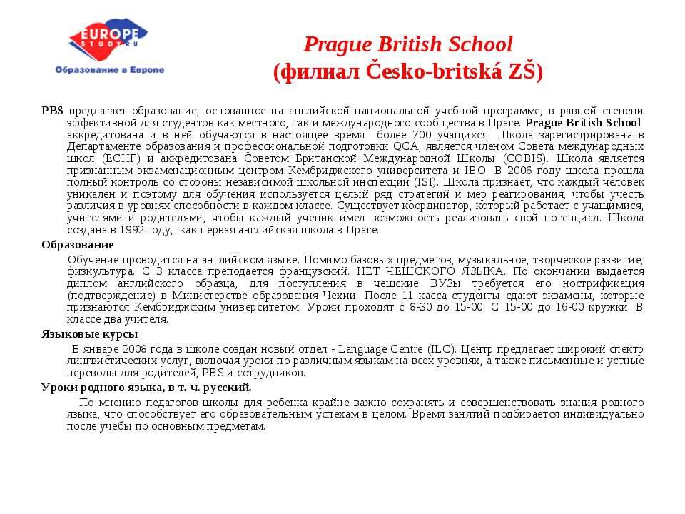 Prague British School (филиал Česko-britská ZŠ) PBS предлагает образование, о...