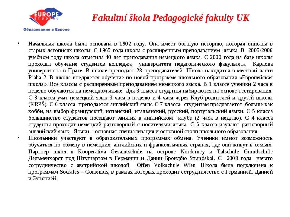 Fakultní škola Pedagogické fakulty UK Начальная школа была основана в 1902 го...