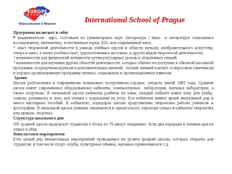 International School of Prague Программа включает в себя: * академическое ядр...
