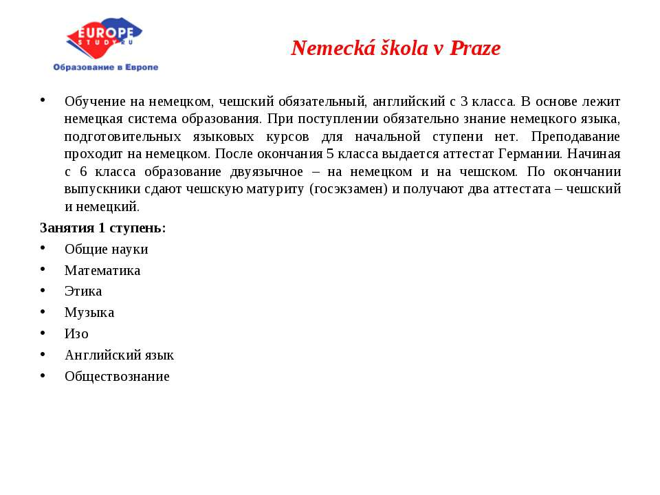 Nemecká škola v Praze Обучение на немецком, чешский обязательный, английский ...