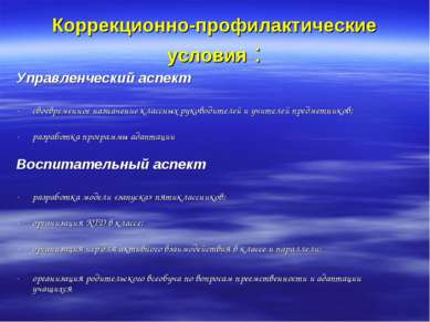 Коррекционно-профилактические условия : Управленческий аспект своевременное н...