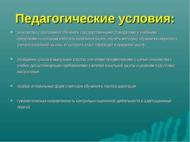 Педагогические условия: знакомство с программой обучения, государственными ст...
