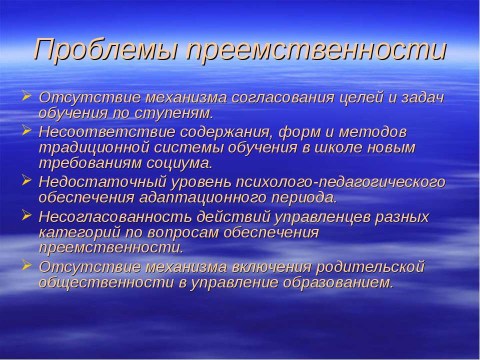 Проблемы преемственности Отсутствие механизма согласования целей и задач обуч...