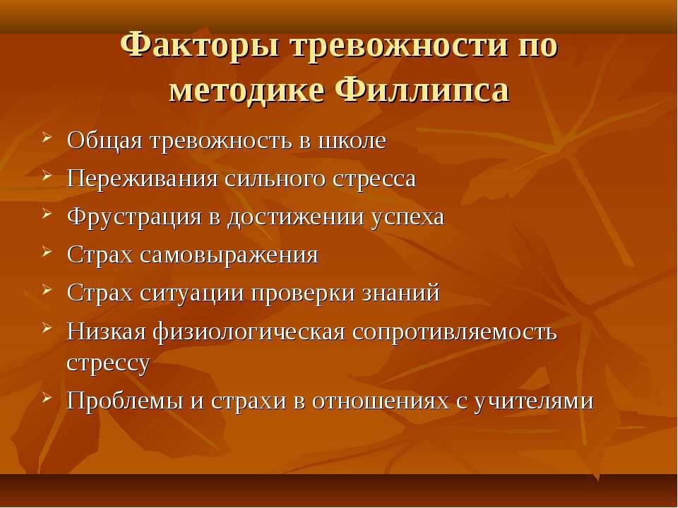Факторы тревожности по методике Филлипса Общая тревожность в школе Переживани...