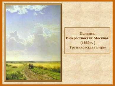 Полдень. В окрестностях Москвы. (1869 г. ) Третьяковская галерея