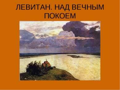 ЛЕВИТАН. НАД ВЕЧНЫМ ПОКОЕМ