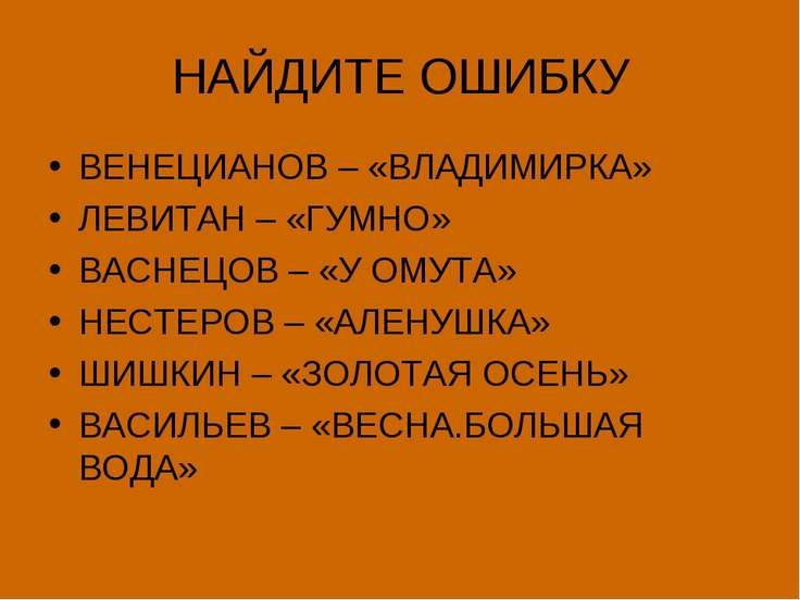НАЙДИТЕ ОШИБКУ ВЕНЕЦИАНОВ – «ВЛАДИМИРКА» ЛЕВИТАН – «ГУМНО» ВАСНЕЦОВ – «У ОМУТ...