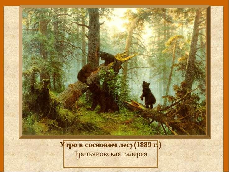 Утро в сосновом лесу(1889 г.) Третьяковская галерея