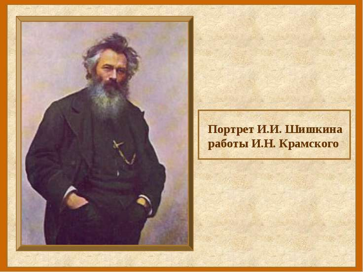 Портрет И.И. Шишкина работы И.Н. Крамского