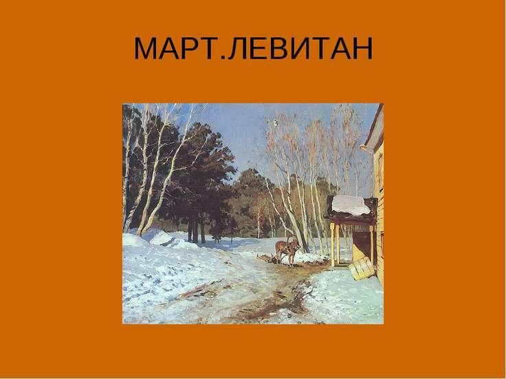 МАРТ.ЛЕВИТАН