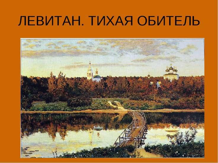 ЛЕВИТАН. ТИХАЯ ОБИТЕЛЬ