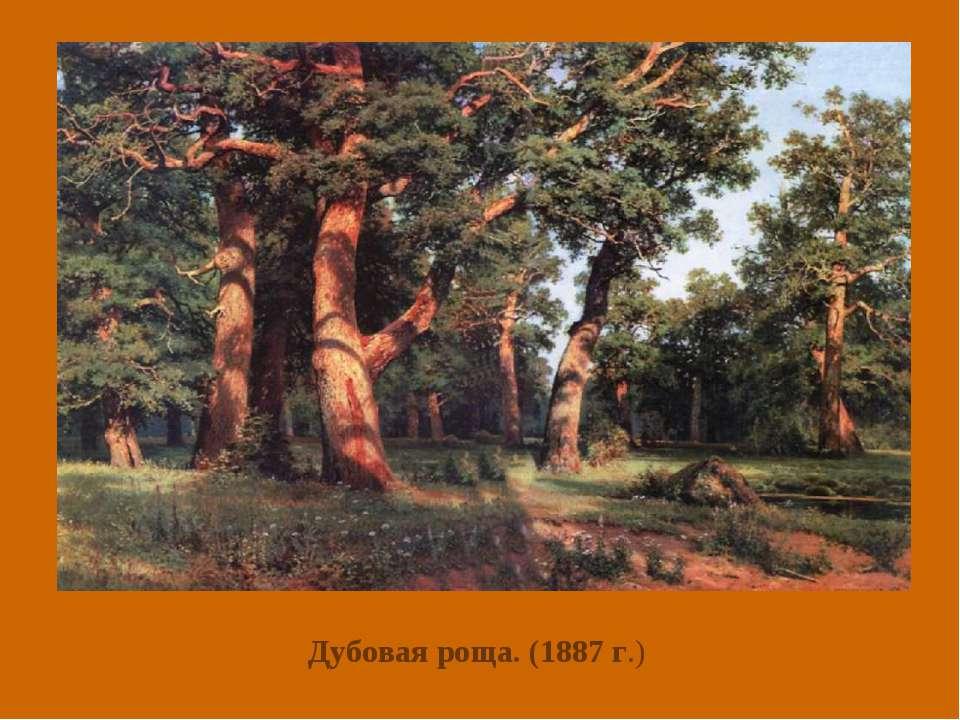 Дубовая роща. (1887 г.)