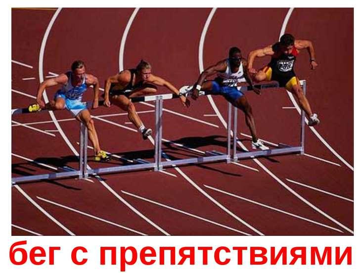 бег с препятствиями