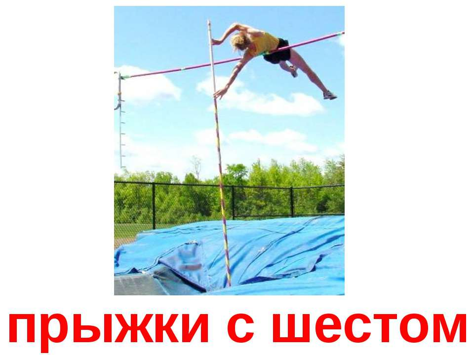 прыжки с шестом
