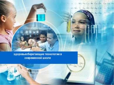 здоровьесберегающие технологии в современной школе