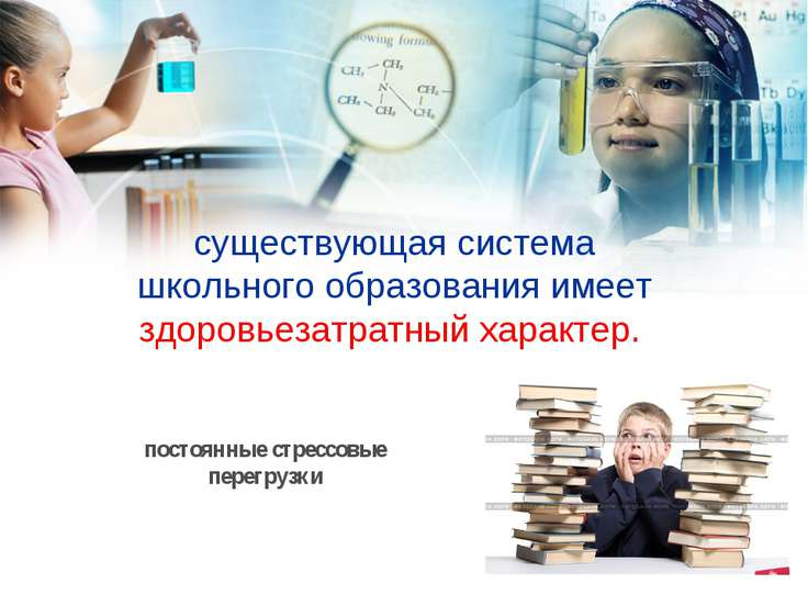 существующая система школьного образования имеет здоровьезатратный характер. ...