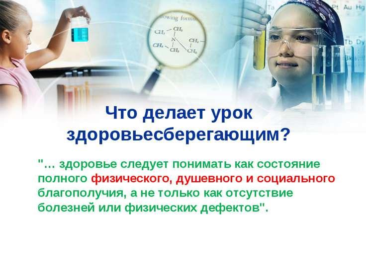 """Что делает урок здоровьесберегающим? """"… здоровье следует понимать как состоян..."""