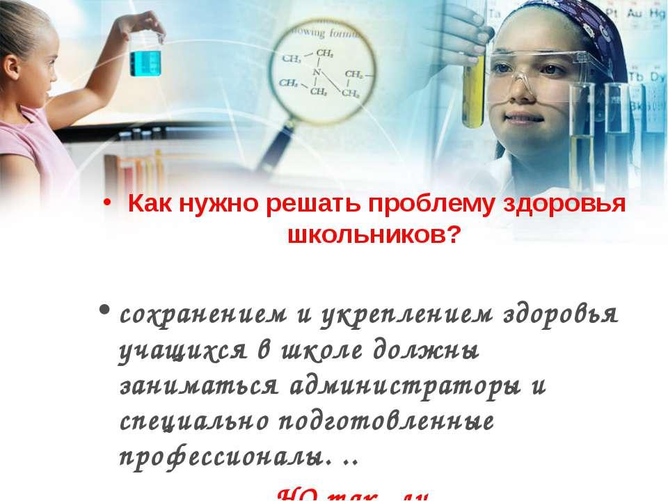 Как нужно решать проблему здоровья школьников? сохранением и укреплением здор...