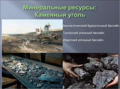 Канско-Ачинский буроугольный бассейн Тунгусский угольный бассейн Иркутский уг...