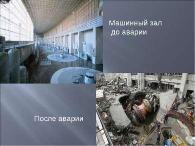 Машинный зал до аварии После аварии