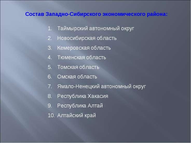 Состав Западно-Сибирского экономического района: Таймырский автономный округ ...